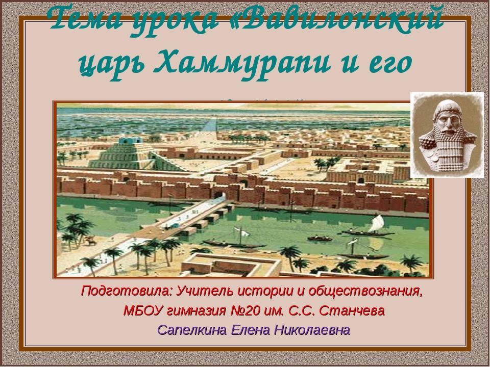 Тема урока «Вавилонский царь Хаммурапи и его законы» Подготовила: Учитель ист...