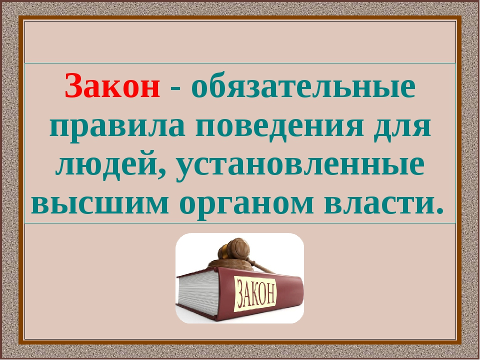 Закон - обязательные правила поведения для людей, установленные высшим органо...