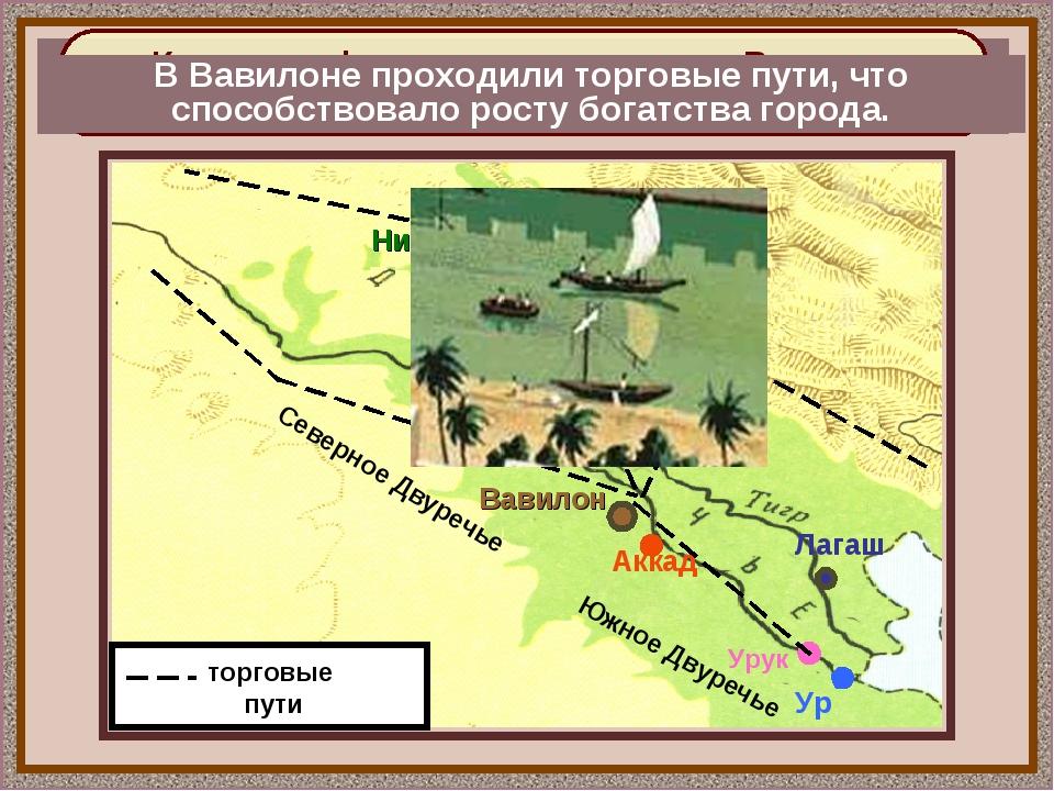 В начале II тыс. до н.э. среди городов-государств Двуречья возвысился Вавилон...