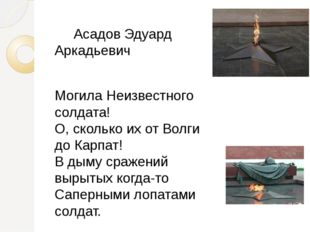Асадов Эдуард Аркадьевич Могила Неизвестного солдата! О, сколько их от Волг