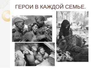 ГЕРОИ В КАЖДОЙ СЕМЬЕ.