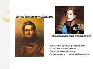 Денис Васильевич Давыдов Михаил Андреевич Милорадович Вспомним, братцы, росс