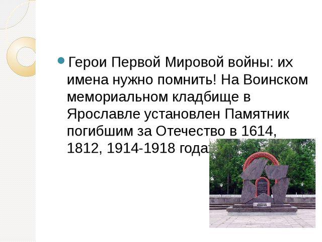 Герои Первой Мировой войны: их имена нужно помнить! На Воинском мемориальном...