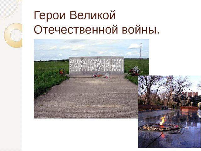 Герои Великой Отечественной войны. Герои Панфиловцы.
