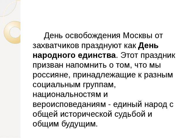 День освобождения Москвы от захватчиков празднуют как День народного единств...