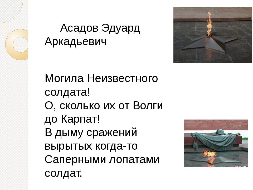 Асадов Эдуард Аркадьевич Могила Неизвестного солдата! О, сколько их от Волг...