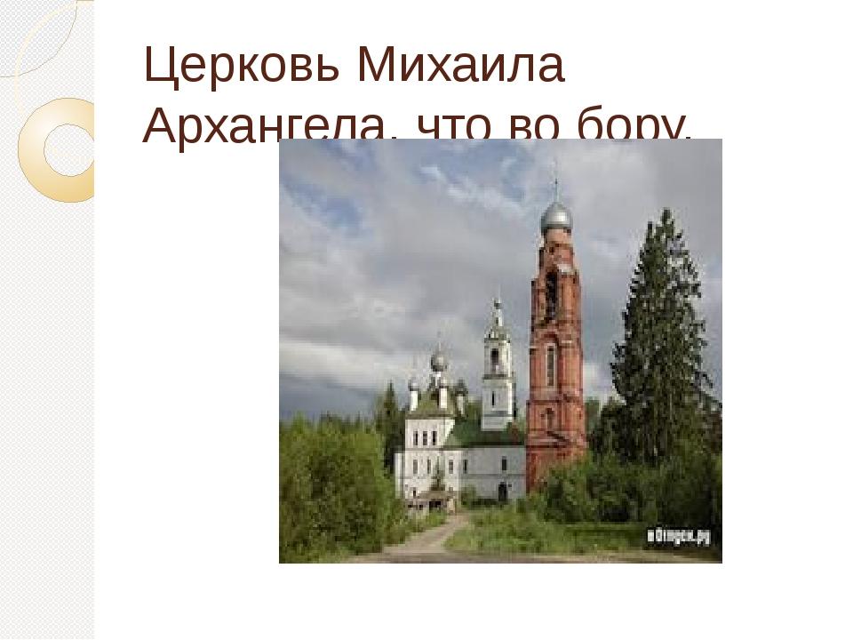Церковь Михаила Архангела, что во бору.
