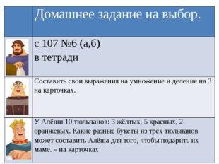 Домашнее задание на выбор. с 107 №6 (а,б) в тетради Составитьсвои выражения