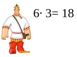 6∙ 3= 18