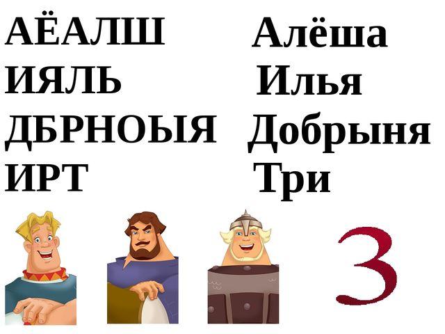 АЁАЛШ ИЯЛЬ ДБРНОЫЯ ИРТ Алёша Илья Добрыня Три
