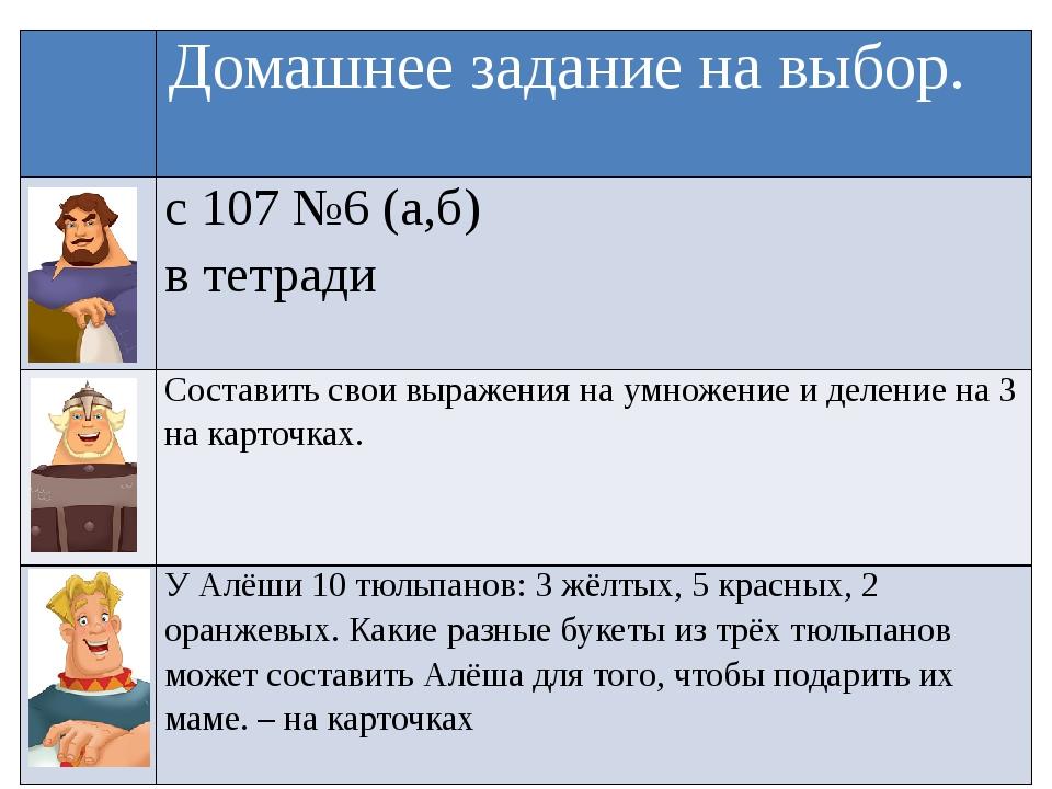 Домашнее задание на выбор. с 107 №6 (а,б) в тетради Составитьсвои выражения...