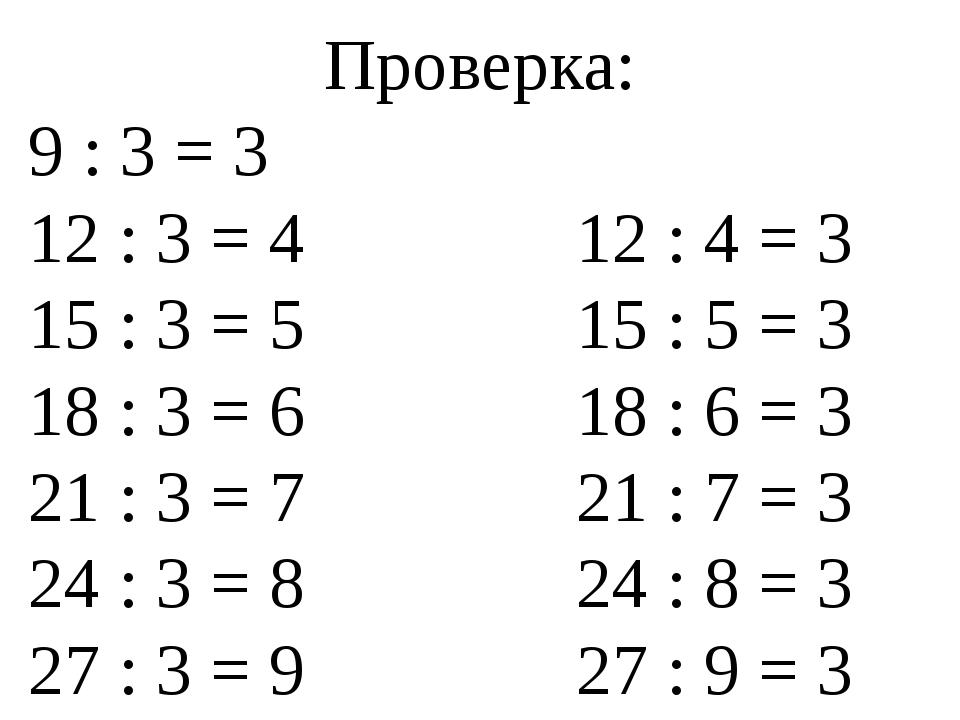 Проверка: 9 : 3 = 3 12 : 3 = 4 12 : 4 = 3 15 : 3 = 5 15 : 5 = 3 18 : 3 = 6 18...