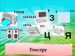 Тексеру ,,,,, ,,,,,,, , ,,, , ,,,, ,, ,,,,, ,,, Ц , ,, З Я