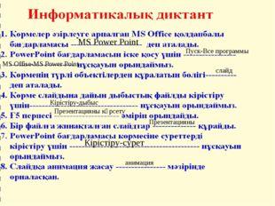 MS Power Point Пуск-Все программы - MS Offise-MS Power Point слайд Кірістіру-