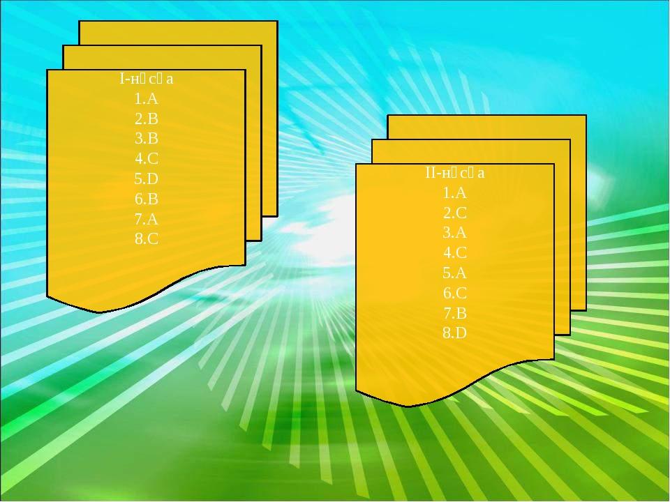 І-нұсқа 1.А 2.В 3.В 4.С 5.D 6.B 7.A 8.C ІI-нұсқа 1.А 2.C 3.A 4.С 5.A 6.C 7.B...