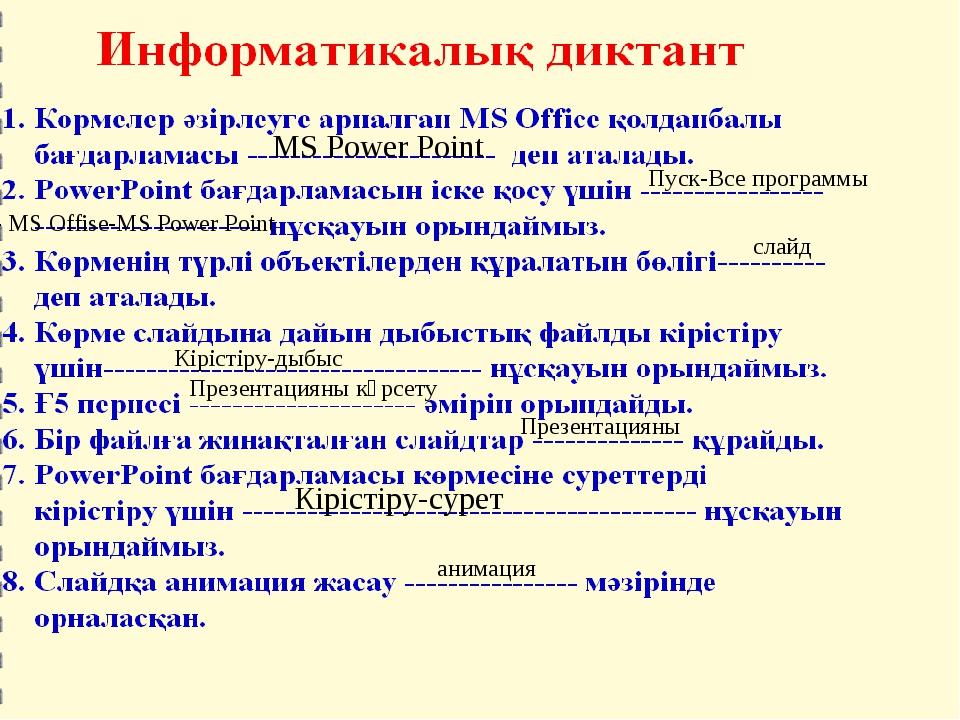 MS Power Point Пуск-Все программы - MS Offise-MS Power Point слайд Кірістіру-...
