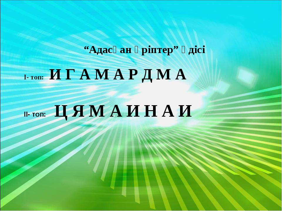 """""""Адасқан әріптер"""" әдісі І- топ: И Г А М А Р Д М А ІІ- топ: Ц Я М А И Н А И"""
