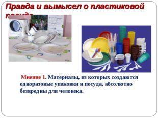 Правда и вымысел о пластиковой посуде Мнение 1. Материалы, из которых создают