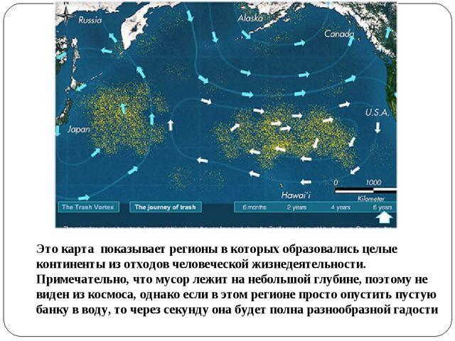 Это карта показывает регионы в которых образовались целые континенты из отх...