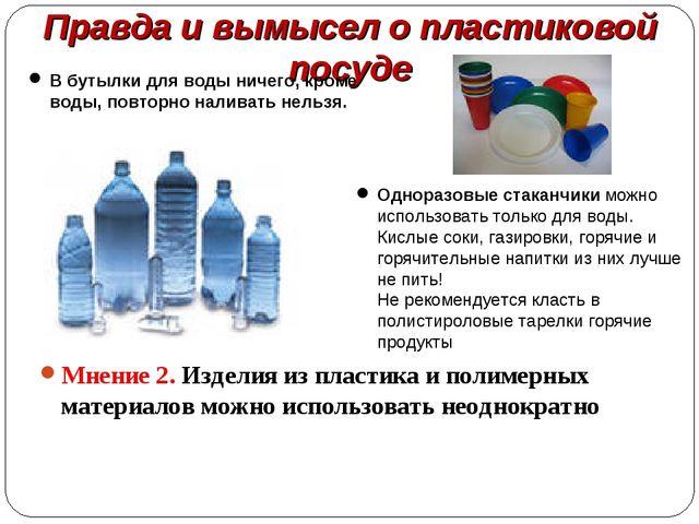 Мнение 2. Изделия из пластика и полимерных материалов можно использовать неод...