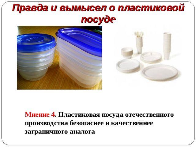 Мнение 4. Пластиковая посуда отечественного производства безопаснее и качес...