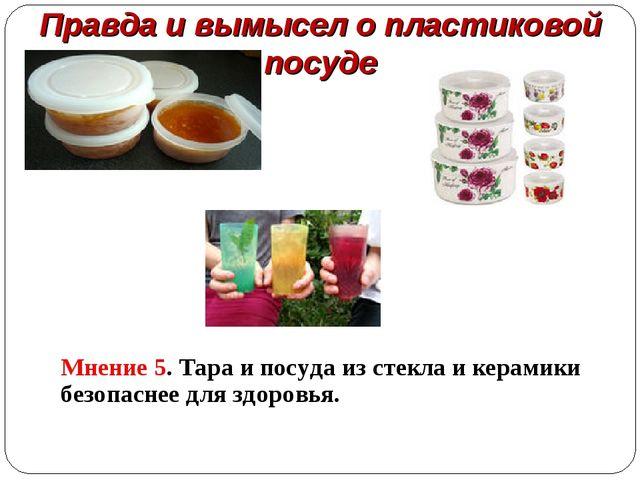 Мнение 5. Тара и посуда из стекла и керамики безопаснее для здоровья. Правда...