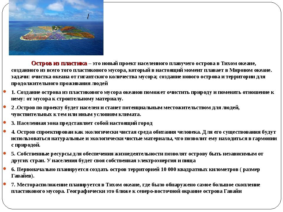 Остров из пластика – это новый проект населенного плавучего острова в Тихо...