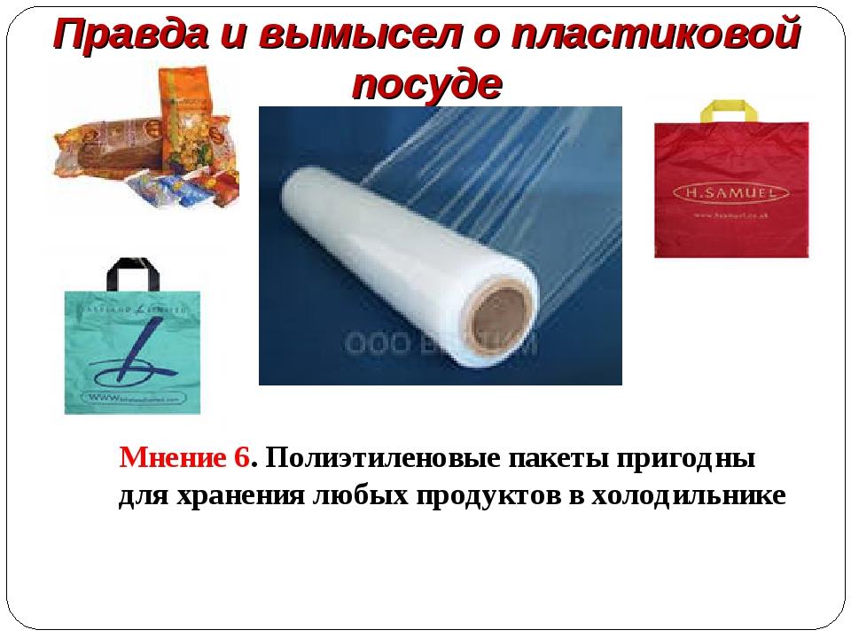 Мнение 6. Полиэтиленовые пакеты пригодны для хранения любых продуктов в холо...