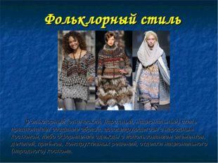 Фольклорный стиль Фольклорный (этнический, народный, национальный) стиль пред