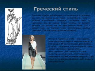 Греческие одежды демонстрируют естественность и гармонию. По сути это просто