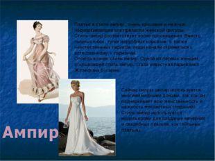 Платье в стиле ампир , очень красивое и нежное, подчеркивающее все прелести ж