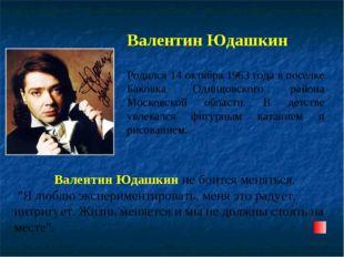 Валентин Юдашкин Родился 14 октября 1963 года в поселке Баковка Одинцовского
