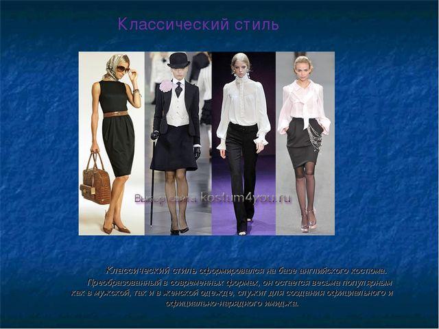 Классический стиль сформировался на базе английского костюма. Преобразованны...