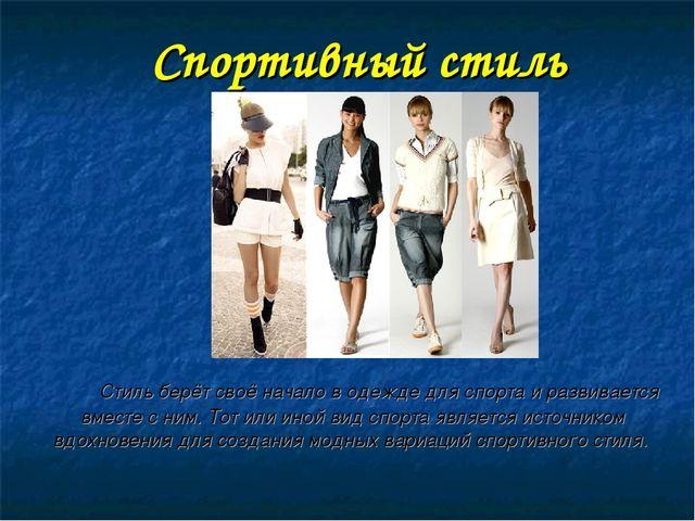 Спортивный стиль Стиль берёт своё начало в одежде для спорта и развивается вм...