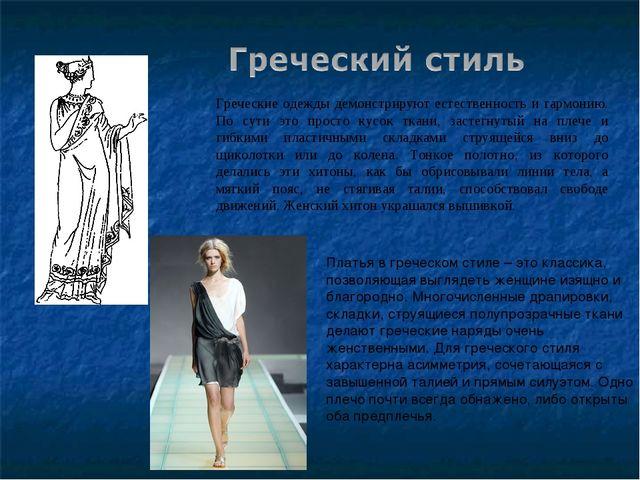Греческие одежды демонстрируют естественность и гармонию. По сути это просто...