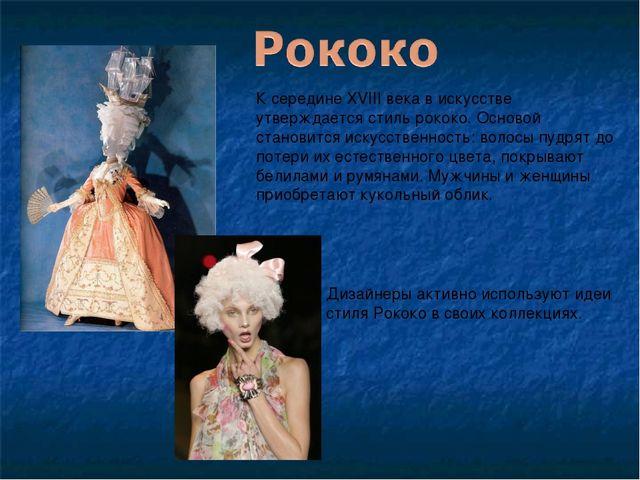 К середине XVIII века в искусстве утверждается стиль рококо. Основой становит...