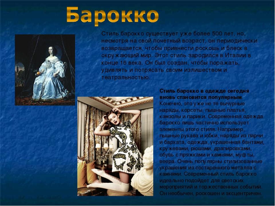 Стиль барокко существует уже более 500 лет, но, несмотря на свой почетный воз...