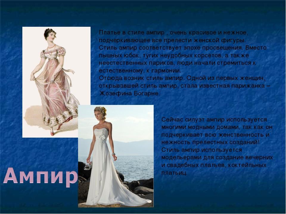 Платье в стиле ампир , очень красивое и нежное, подчеркивающее все прелести ж...
