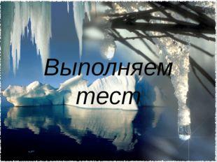 Задание на дом; 1. Почему лед не сразу начинает таять, если внесём его с моро