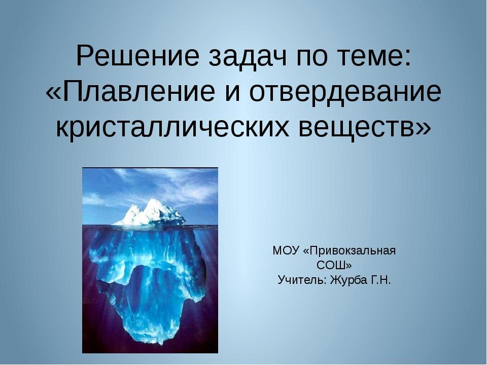 Решение задач по теме: «Плавление и отвердевание кристаллических веществ» МОУ...