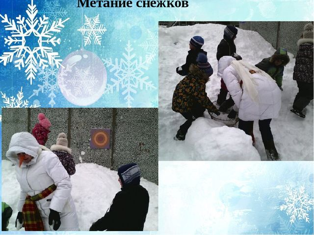 Метание снежков