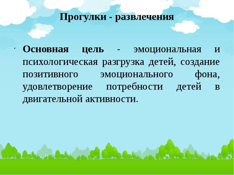 Прогулки - развлечения Основная цель - эмоциональная и психологическая разгру...