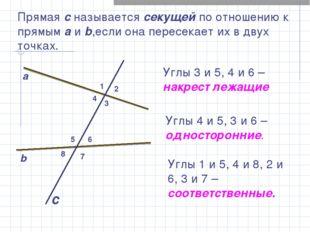 Прямая с называется секущей по отношению к прямым a и b,если она пересекает и