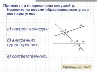Прямые m и n пересечены секущей р. Назовите из восьми образовавшихся углов вс