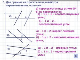 Две прямые на плоскости называются параллельными, если они: а) пересекаются п