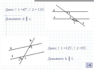 Дано: 1 =47, 2 = 133. Докажите: d ║ с. Дано: 1 =125, 2 =55. Докажите:
