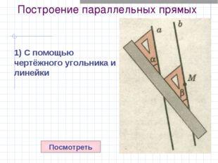 Построение параллельных прямых 1) С помощью чертёжного угольника и линейки По