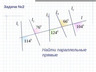 Найти параллельные прямые Задача №2