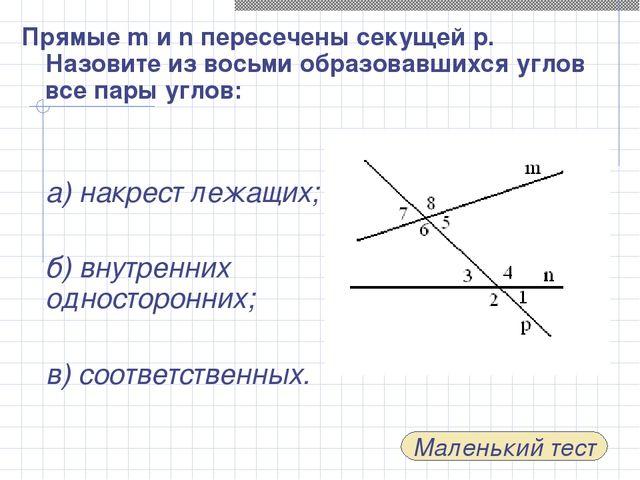 Прямые m и n пересечены секущей р. Назовите из восьми образовавшихся углов вс...