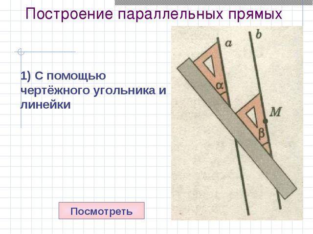 Построение параллельных прямых 1) С помощью чертёжного угольника и линейки По...